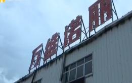 工厂着火浓烟滚滚 工人猜测雷击引起
