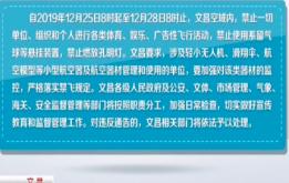 今起文昌空域飞行设限 27日部分道路交通管制