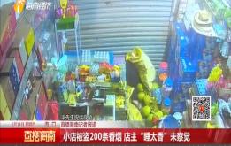 """小店被盗200条香烟 店主""""睡太香""""未察觉"""