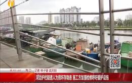 河边护栏疑遭人为损坏存隐患 施工方加强检修呼吁爱护设施