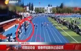 校園運動會:攝像師短跑快過運動員