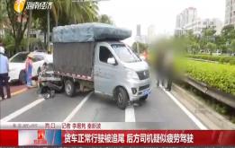 貨車正常行駛被追尾 后方司機疑似疲勞駕駛