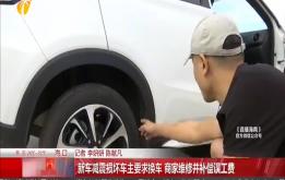 新车减震损坏车主要求换车 商家维修并补偿误工费