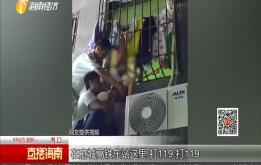 男孩被卡防盗网 邻居消防齐救援
