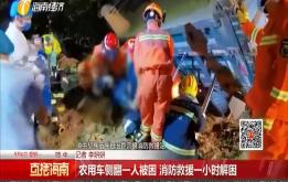 农用车侧翻一人被困 消防救援一小时解困