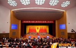 海視VR|看海南省第六屆人民代表大會第三次會議開幕