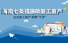 """【圖解】企業復工復產 政策""""干貨"""":海南七條措施助復工復產"""
