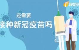 新冠疫苗科普系列动画(一):在海南岛民还需要接种新冠疫苗吗?