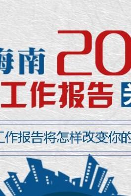 网台H5:海南2018政府工作报告关键字