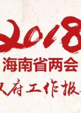 """网台H5:2018海南省两会 政府工作报告""""知多少"""""""