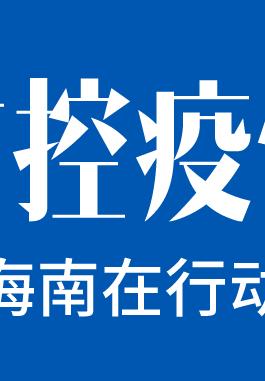 """""""全民戰疫""""—H5系列:防控疫情,從我做起!"""