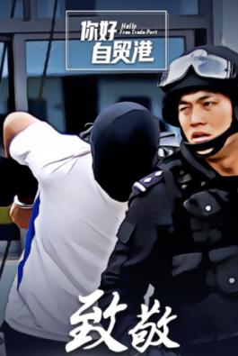 云周刊《你好自贸港》丨致敬!首个中国人民警察节