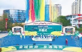 无限风光在乡村——海南乡村旅游文化节亮点纷呈