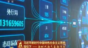 信息化驱动现代化 数字中国正启航