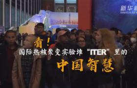 """看!国际热核聚变实验堆""""ITER""""里的中国智慧"""