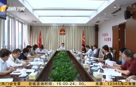 省人大常委會黨組召開擴大會議強調:向李龍生同志學習 為自貿港建設作出貢獻