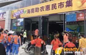 原创VR视频|海口美兰区志愿助农惠民市集开启
