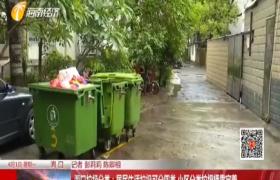 海口垃圾分类:居民生活垃圾可分四类 小区分类垃圾桶需完善