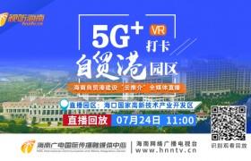 """""""云推介""""全媒体直播《5G+VR 打卡自贸港园区》:海口国家高新技术产业开发区"""