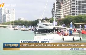 来自海南自贸港建设一线的声音 中国船级社设立游艇创新服务中心 便利海南自贸港船舶注册登记