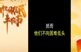 中国农民丰收节 为农民朋友点赞