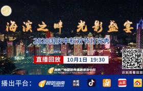 回看丨海滨之畔 光影盛宴——2020国庆中秋双节灯光秀