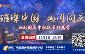 回看:璀璨中国 山河同庆——2020国庆中秋双节灯光秀