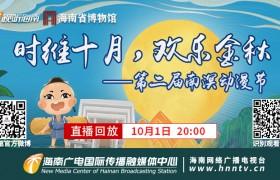 回看:时维十月,欢乐金秋——第二届南溟动漫节夜场嘉年华