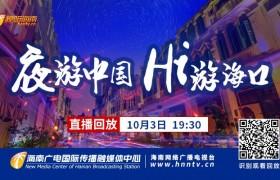 回看:夜游中国  HI游海口