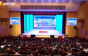 海南大学举行海南自由贸易港建设重点政策解读专题辅导报告会