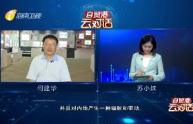 """自贸港""""云""""对话(42):乐城先行区初步实现""""三同步"""" 打造全球医药健康领域新高地"""
