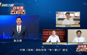 """自贸港""""云""""对话(43):海南设立国际贸易""""单一窗口"""" 打造""""一站式""""服务平台"""