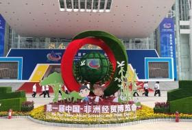 首届中非经贸博览会今日开馆迎宾
