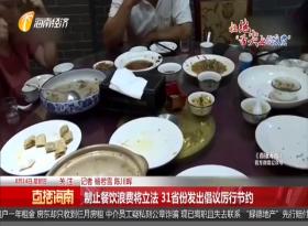 制止餐饮浪费将立法 31省份发出倡议厉行节约
