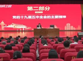 省领导赴基层宣讲党的十九届五中全会精神