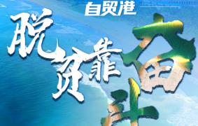 云周刊《你好自贸港》:脱贫靠奋斗