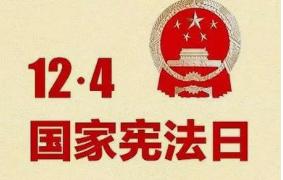 国家宪法日两千多万学生将同步诵读宪法部分条款