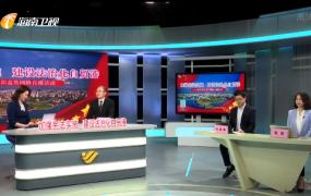 海南举办宪法知识竞答网络直播活动