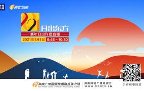 回看:日出东方——天南海北共赏2021第一缕阳光