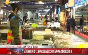元旦假期消费:海鲜市场突击大抽查 这些行为被重点整治