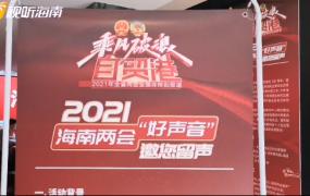 """2021海南两会""""好声音""""  邀您发声"""