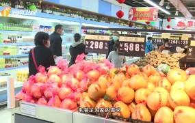 新春走基层 海南年货市场销售火热 农业企业全力保供应