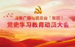 海南广播电视总台(集团)党史学习教育简报 第1期