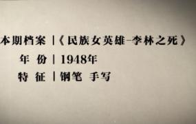 百集微纪录·红色档案丨她把最后一颗子弹留给自己 牺牲时已怀有三个月身孕
