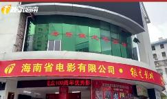 """海南""""看红色电影 学百年党史""""优秀影片展映展播活动4月拉开序幕"""