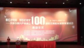 海南省庆祝建党100周年优秀影片展映展播活动启动