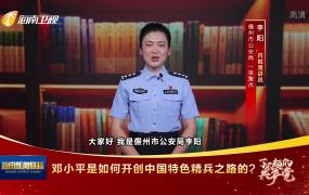黨史小課堂《了不起的共產黨》:鄧小平是如何開創中國特色精兵之路的?