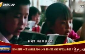 黨史小課堂《了不起的共產黨》 :新中國第一套全國通用中小學教材是如何編寫出來的?