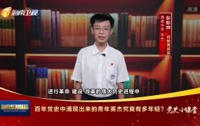 黨史小課堂《了不起的共產黨》 :百年黨史中涌現出來的青年英杰究竟有多年輕?