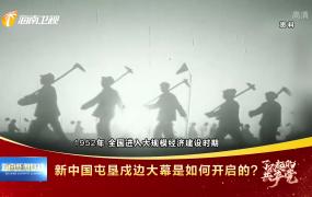 黨史小課堂《了不起的共產黨》:新中國屯墾戍邊大幕是如何開啟的?